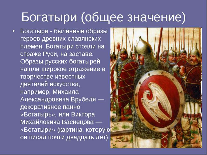 Богатыри (общее значение) Богатыри - былинные образы героев древних славянски...