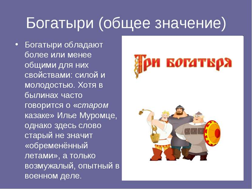 Богатыри (общее значение) Богатыри обладают более или менее общими для них св...