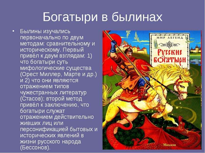 Богатыри в былинах Былины изучались первоначально по двум методам: сравнитель...