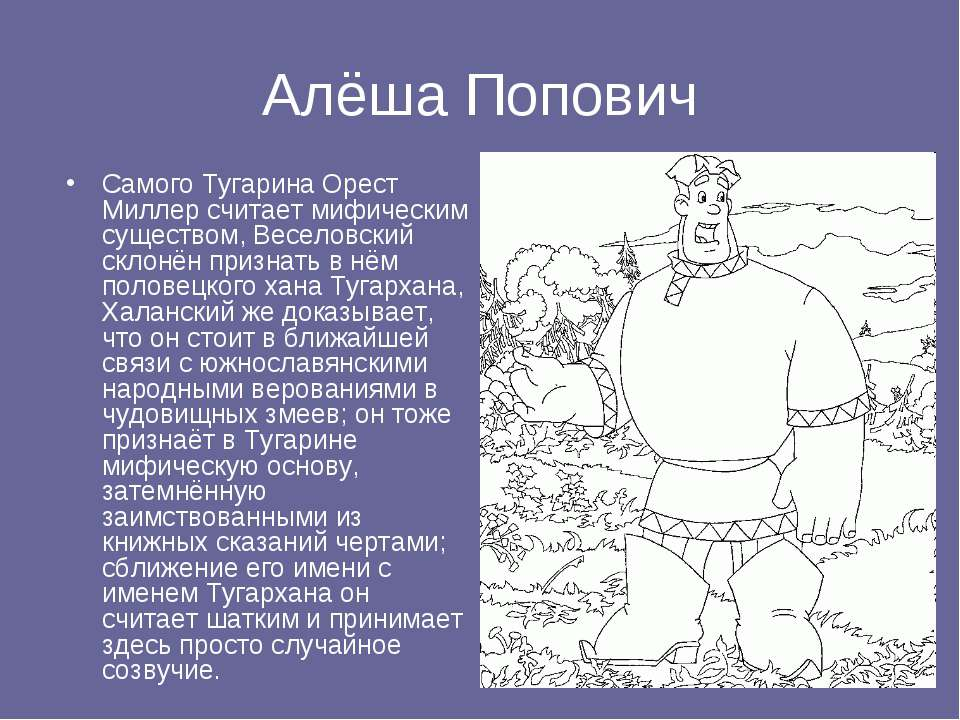 Алёша Попович Самого Тугарина Орест Миллер считает мифическим существом, Весе...