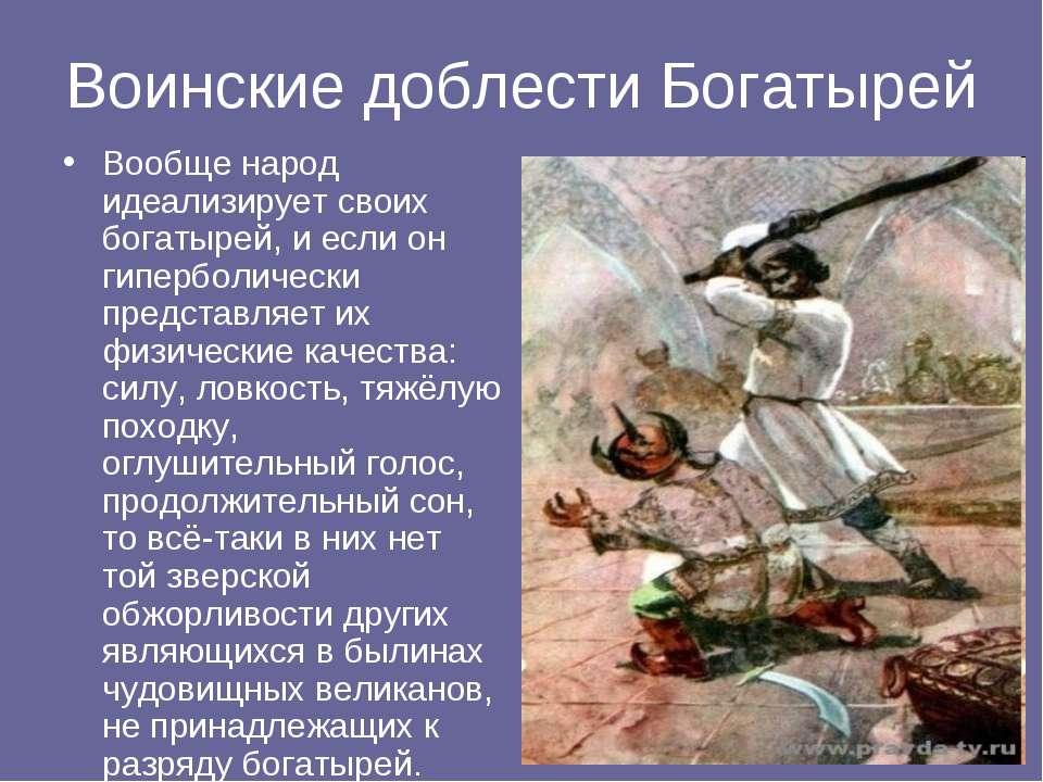 Воинские доблести Богатырей Вообще народ идеализирует своих богатырей, и если...