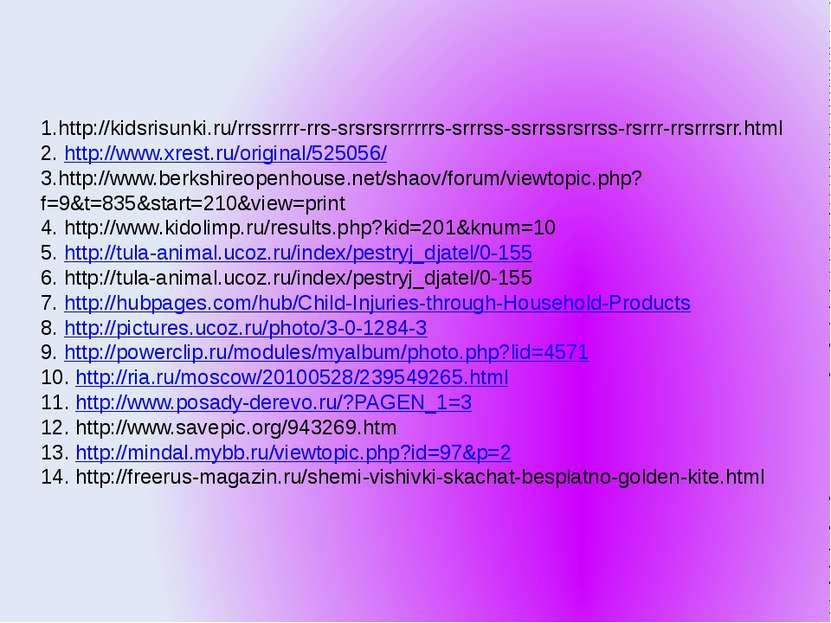 1.http://kidsrisunki.ru/rrssrrrr-rrs-srsrsrsrrrrrs-srrrss-ssrrssrsrrss-rsrrr-...