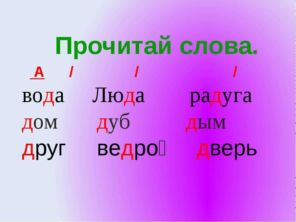 А / / / вода Люда радуга дом дуб дым друг ведро дверь Прочитай слова.
