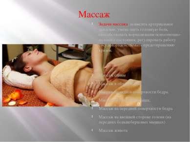 Массаж Задачи массажа: повысить артериальное давление, умень шить головную бо...