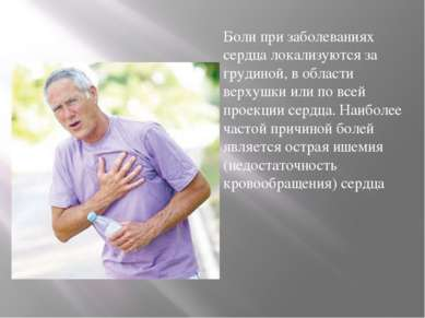 Боли при заболеваниях сердца локализуются за грудиной, в области верхушки или...