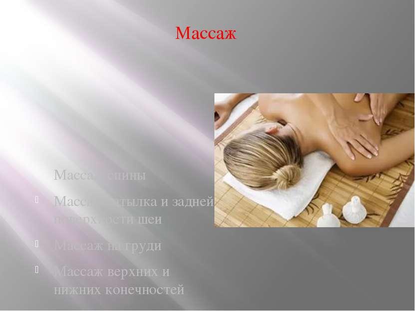 Массаж Массаж спины Массаж затылка и задней поверхности шеи Массаж на груди М...