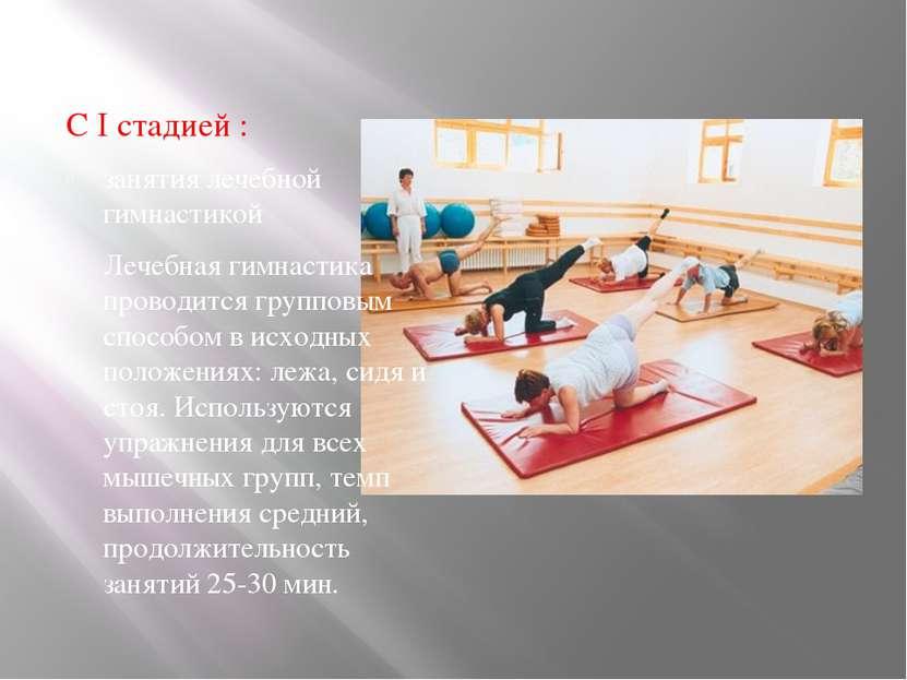 С I стадией : занятия лечебной гимнастикой Лечебная гимнастика проводится гру...