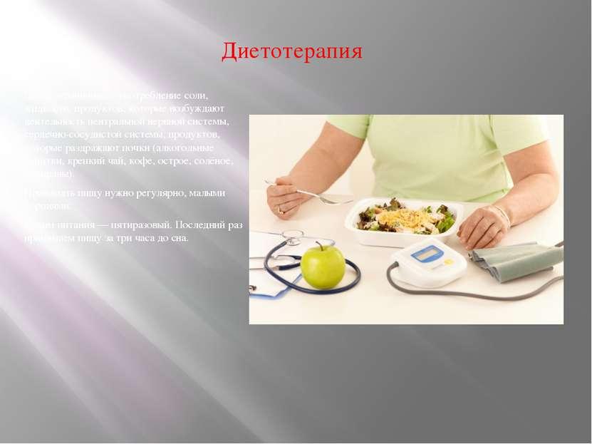 Диета ограничивает употребление соли, жидкости, продуктов, которые возбуждают...