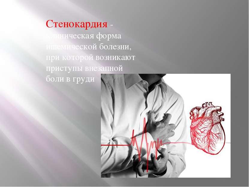 Стенокардия - клиническая форма ишемической болезни, при которой возникают пр...