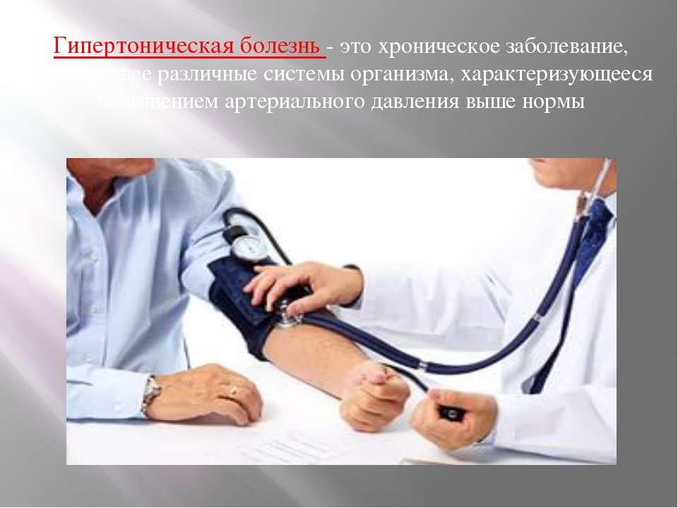 Гипертоническая болезнь - это хроническое заболевание, поражающее различные с...