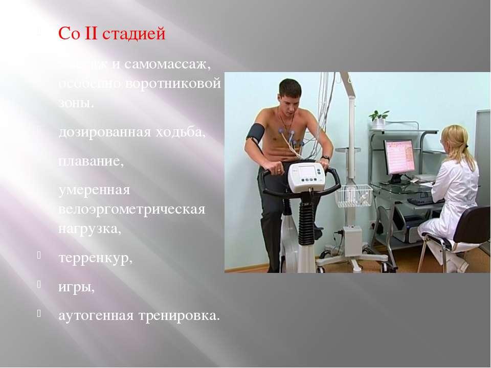 Со II стадией массаж и самомассаж, особенно воротниковой зоны. дозированная х...