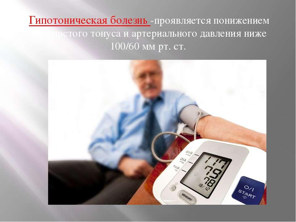 Гипотоническая болезнь -проявляется понижением сосудистого тонуса и артериаль...