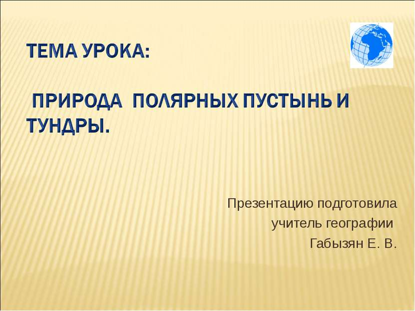 Презентацию подготовила учитель географии Габызян Е. В.