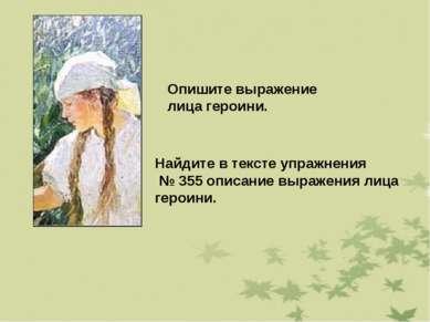 Опишите выражение лица героини. Найдите в тексте упражнения № 355 описание вы...