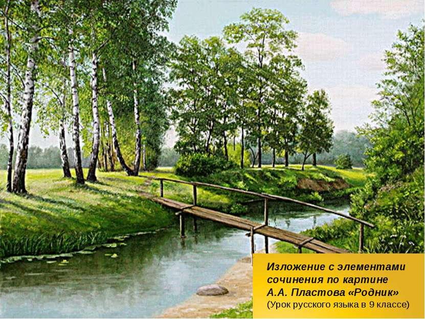 ) Изложение с элементами сочинения по картине А.А. Пластова «Родник» (Урок ру...