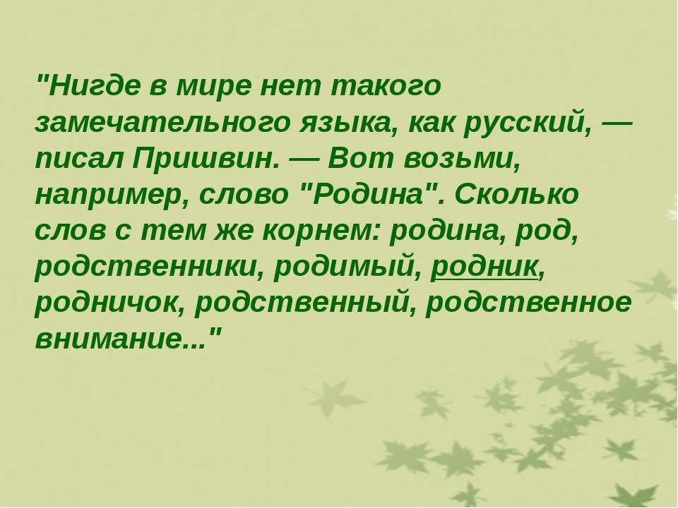"""""""Нигде в мире нет такого замечательного языка, как русский, — писал Пришвин. ..."""
