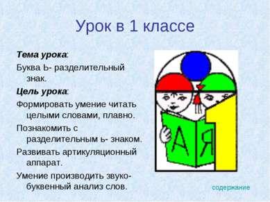 Урок в 1 классе Тема урока: Буква Ь- разделительный знак. Цель урока: Формиро...