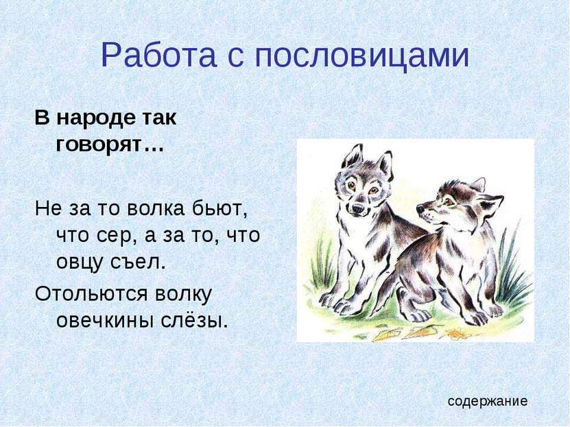 Работа с пословицами В народе так говорят… Не за то волка бьют, что сер, а за...