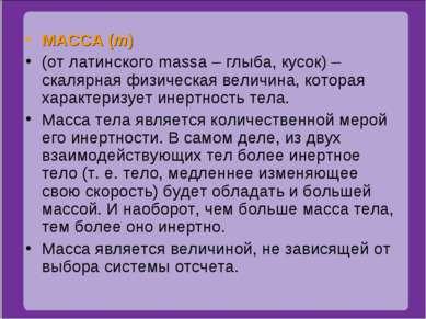 МАССА (m) (от латинского massa– глыба, кусок)– скалярная физическая величин...
