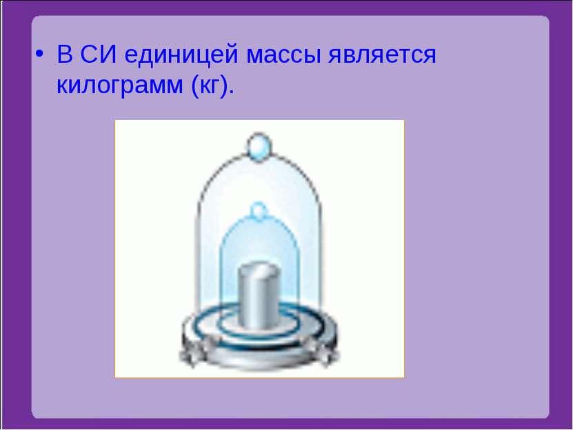 В СИ единицей массы является килограмм (кг).