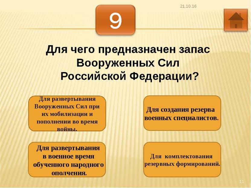 * * Для чего предназначен запас Вооруженных Сил Российской Федерации? Для раз...