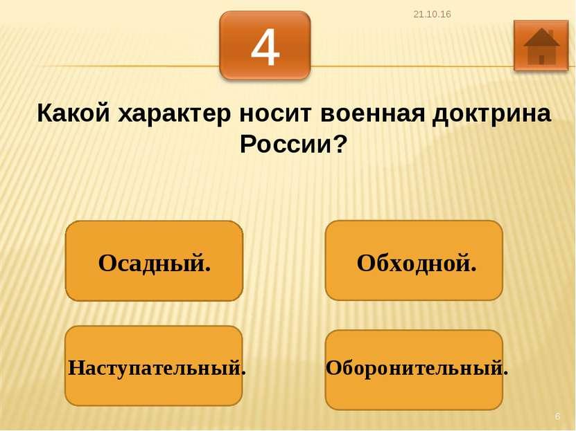 * * Какой характер носит военная доктрина России? Осадный. Обходной. Наступат...