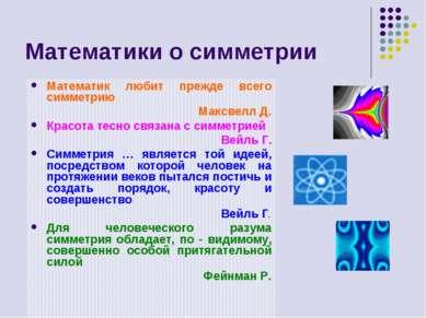 Математики о симметрии Математик любит прежде всего симметрию Максвелл Д. Кра...