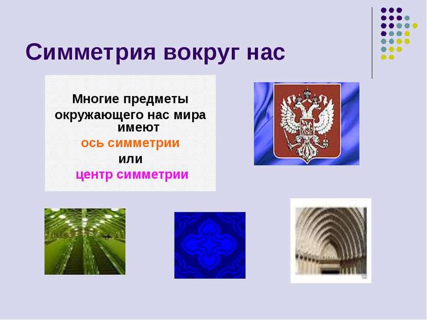 Симметрия вокруг нас Многие предметы окружающего нас мира имеют ось симметрии...