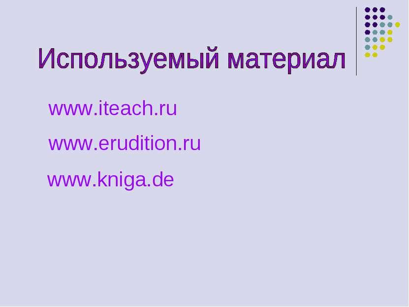 www.iteach.ru www.erudition.ru www.kniga.de