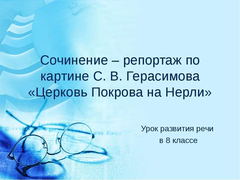 Сочинение – репортаж по картине С. В. Герасимова «Церковь Покрова на Нерли» У...