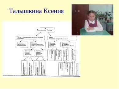 Талышкина Ксения