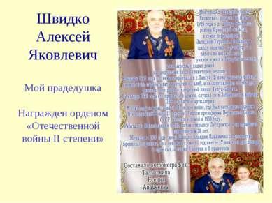 Швидко Алексей Яковлевич Мой прадедушка Награжден орденом «Отечественной войн...