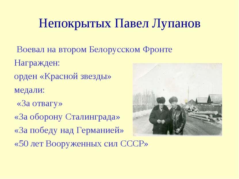 Непокрытых Павел Лупанов Воевал на втором Белорусском Фронте Награжден: орден...