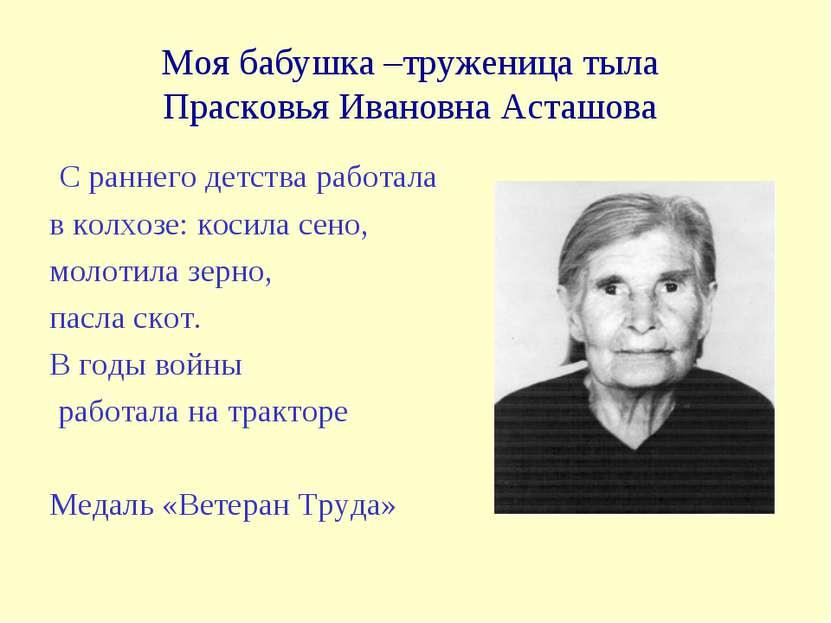 Моя бабушка –труженица тыла Прасковья Ивановна Асташова С раннего детства раб...