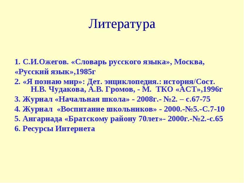 Литература 1. С.И.Ожегов. «Словарь русского языка», Москва, «Русский язык»,19...