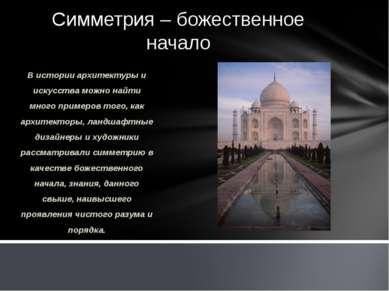 Симметрия – божественное начало В истории архитектуры и искусства можно найти...