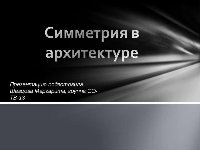 Презентацию подготовила Шевцова Маргарита, группа СО-ТВ-13