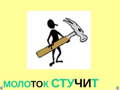 ДВЕРЬ СКРИПИТ