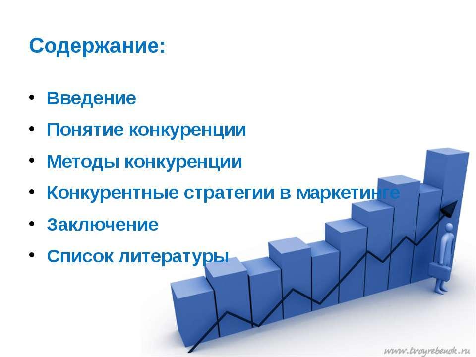 Методы конкуренции В экономической литературе принято разделять конкуренцию п...