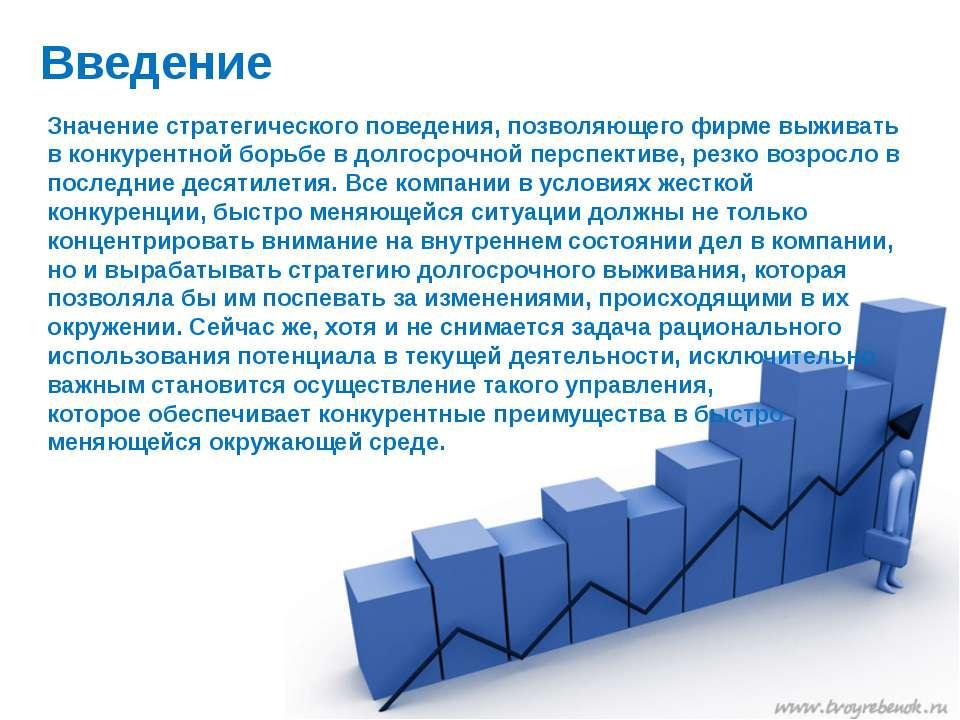 Конкурентные стратегии в маркетинге После выявления и оценки своих главных ко...