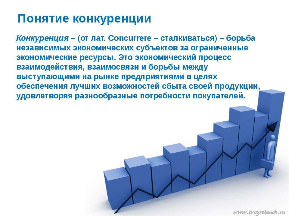 Заключение Конкуренция – борьба независимых экономических субъектов за ограни...