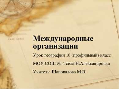 Международные организации Урок географии 10 (профильный) класс МОУ СОШ № 4 се...
