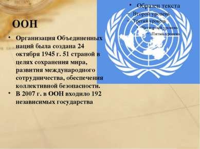 ООН Организация Объединенных наций была создана 24 октября 1945 г. 51 страной...