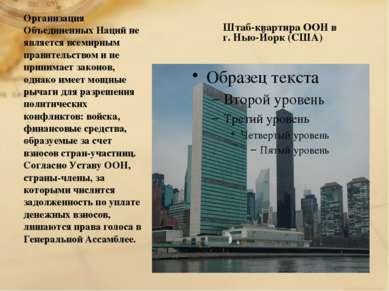 Штаб-квартира ООН в г. Нью-Йорк (США) Организация Объединенных Наций не являе...