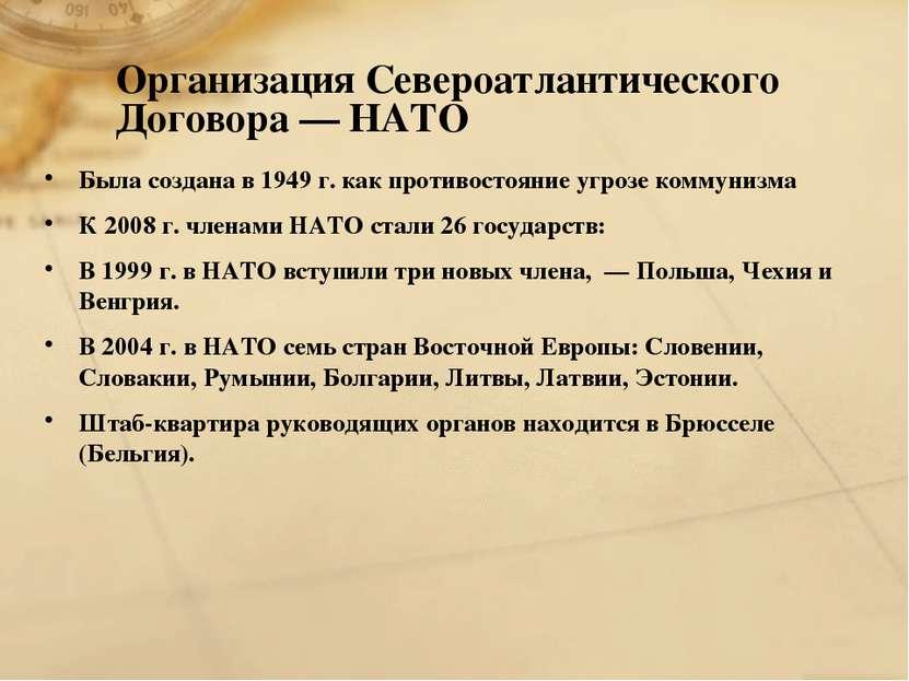 Организация Североатлантического Договора — НАТО Была создана в 1949 г. как п...