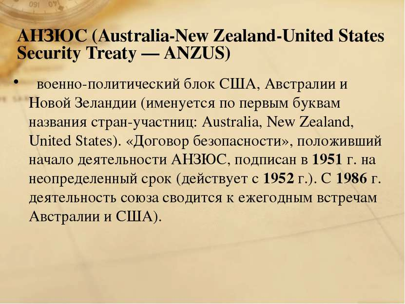 АНЗЮС (Australia-New Zealand-United States Security Treaty — ANZUS) военно-по...