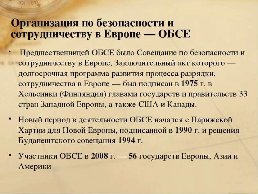 Организация по безопасности и сотрудничеству в Европе — ОБСЕ Предшественницей...