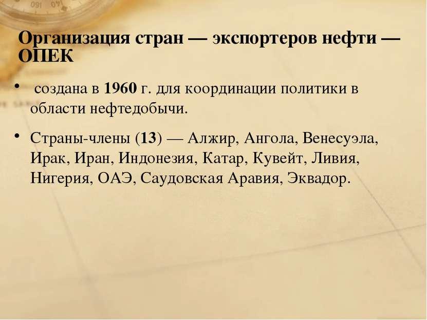 Организация стран — экспортеров нефти — ОПЕК создана в 1960 г. для координаци...