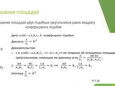 Отношение площадей Отношение площадей двух подобных треугольников равно квадр...