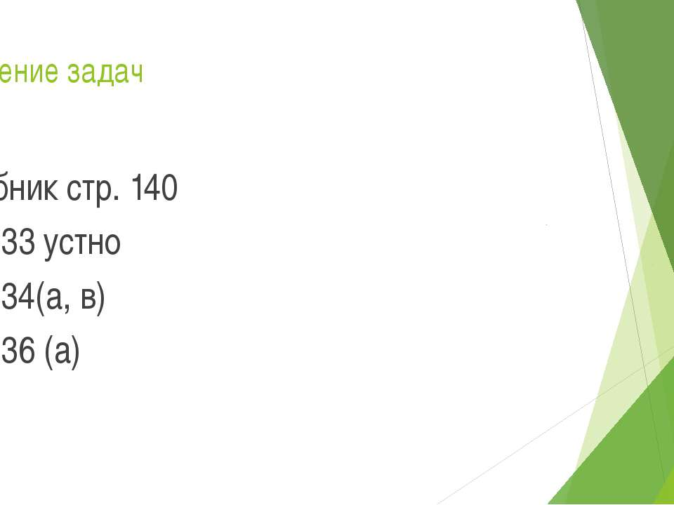 Решение задач учебник стр. 140 № 533 устно № 534(а, в) № 536 (а)